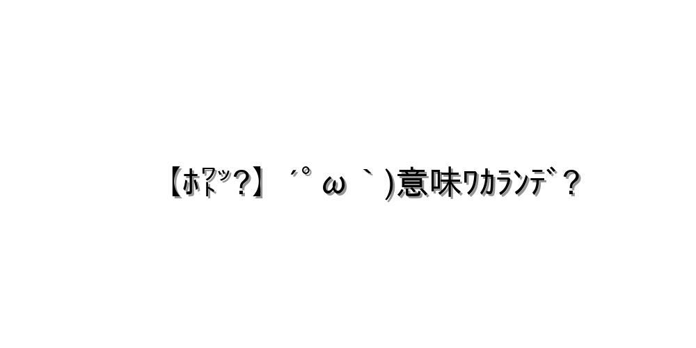 ゚ω`)意味ワカランデ? ,顔文字