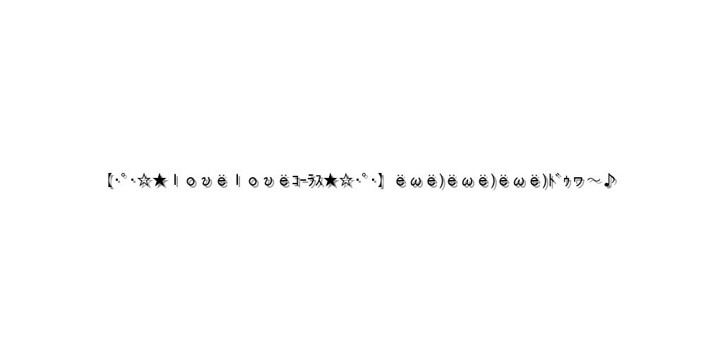 LOVE 顔文字