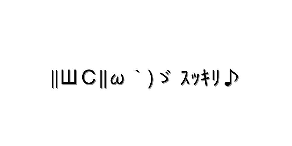 生活【  ШC  ω`)ゞ スッキリ♪】の顔文字