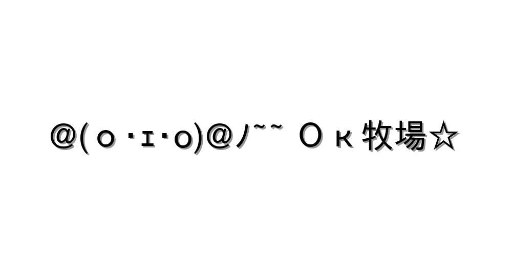 OK 顔文字