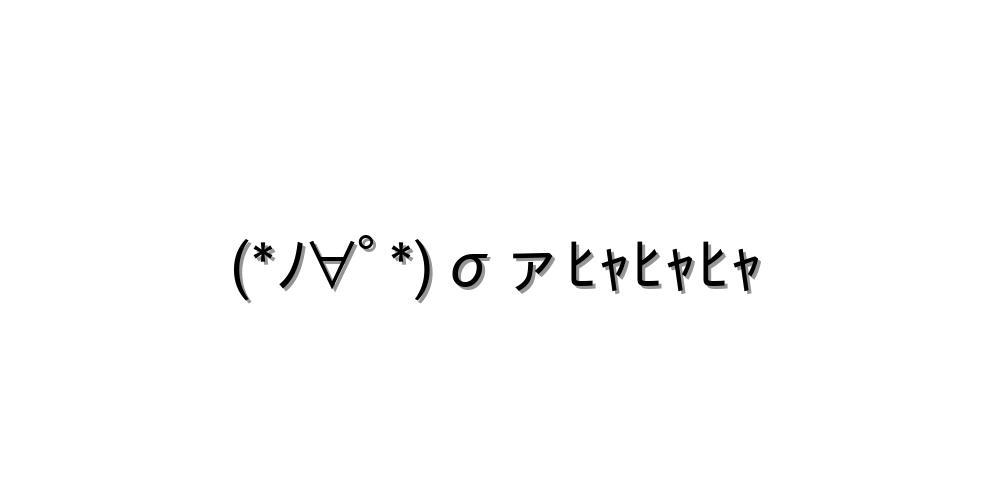 笑う 顔文字