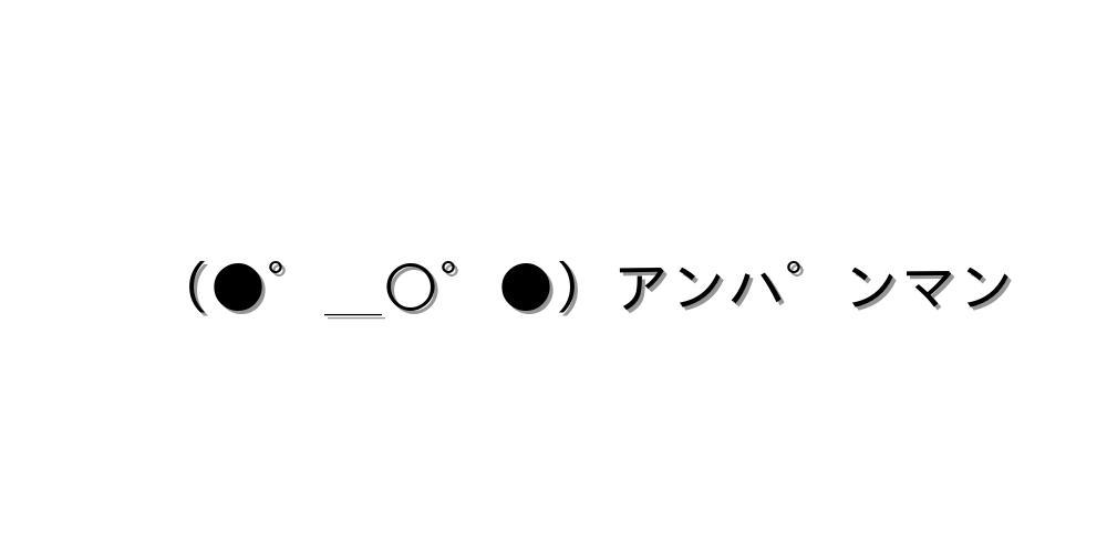 ゜_〇゜○)アンハ゜ンマン,顔文字