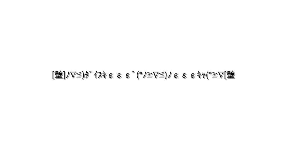 告白 顔文字