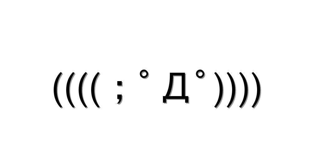ガクガク ブルブル 顔 文字