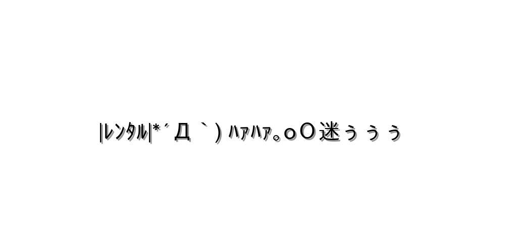 顔 文字 ハァハァ