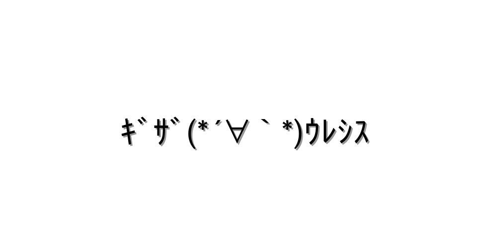 感情-喜び 顔文字