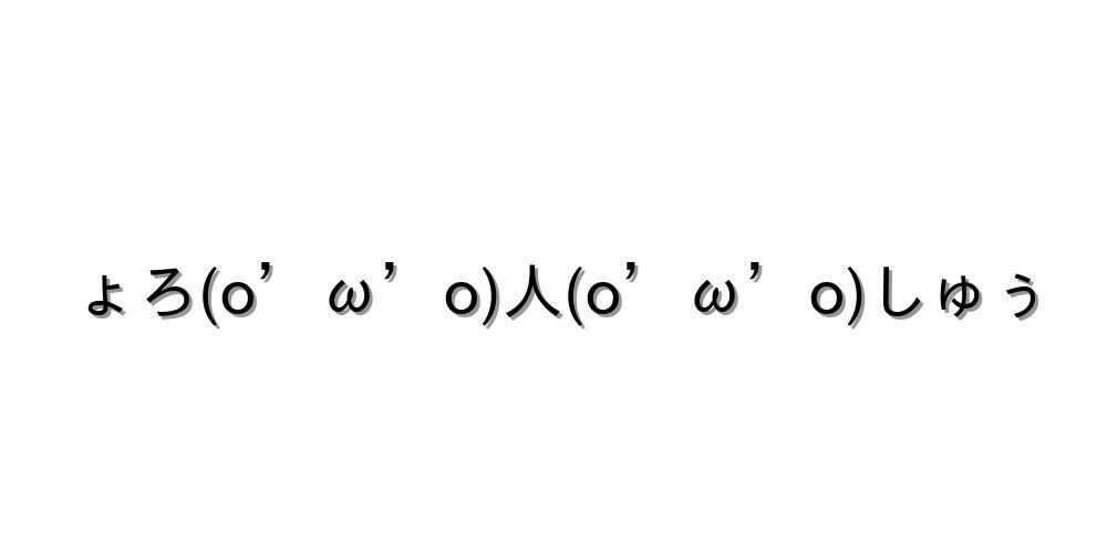 挨拶-よろしく 顔文字