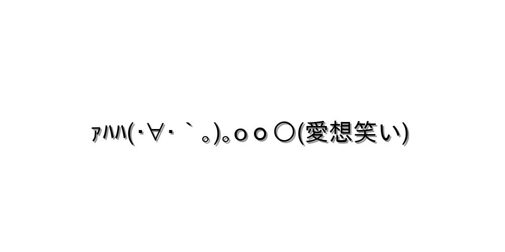 感情 笑う ァハハ Oo 愛想笑い 顔文字オンライン辞典