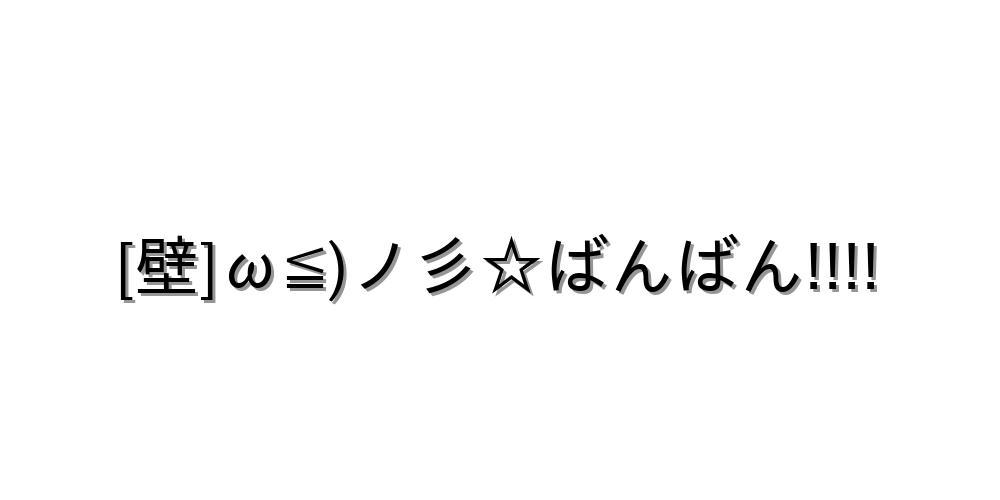 感情-笑う 顔文字