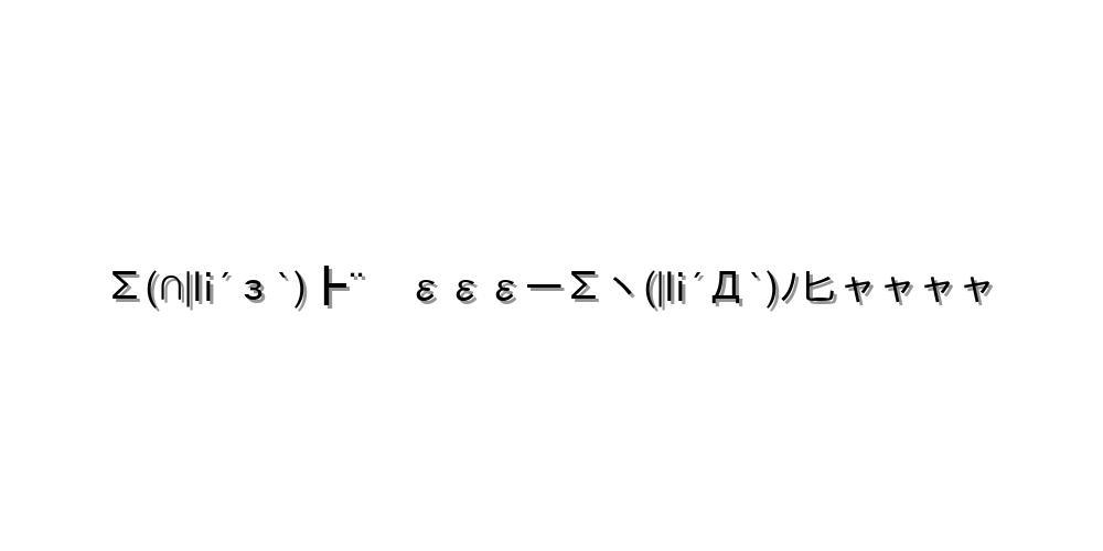 感情-驚く 顔文字