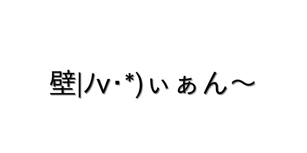 感情-照れる 顔文字