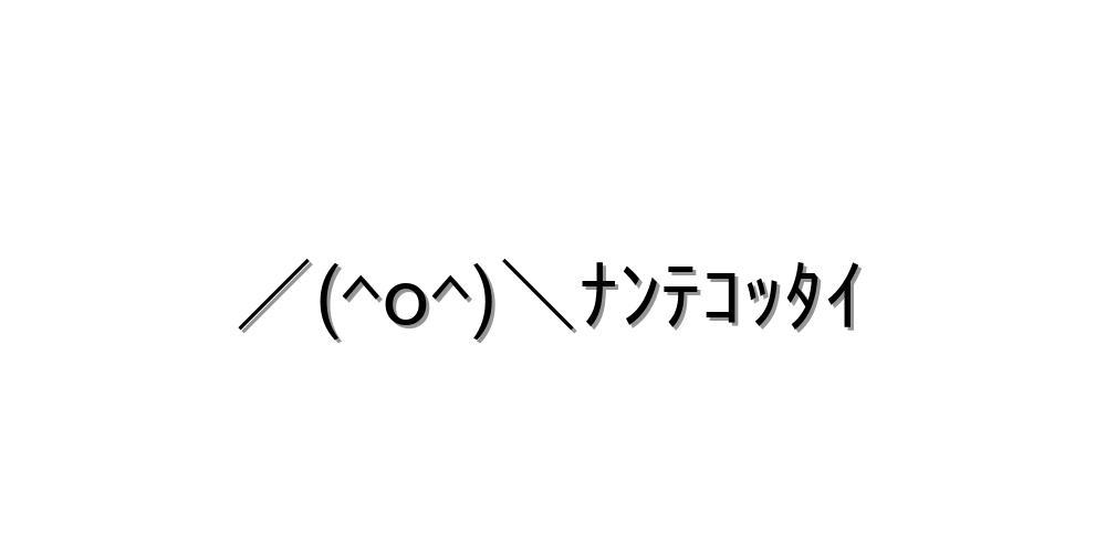 文字 オワタ 顔