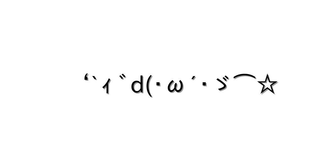 返事-ハイ【'`ィ ゙d(・ω´・ゞ⌒☆】の顔文字