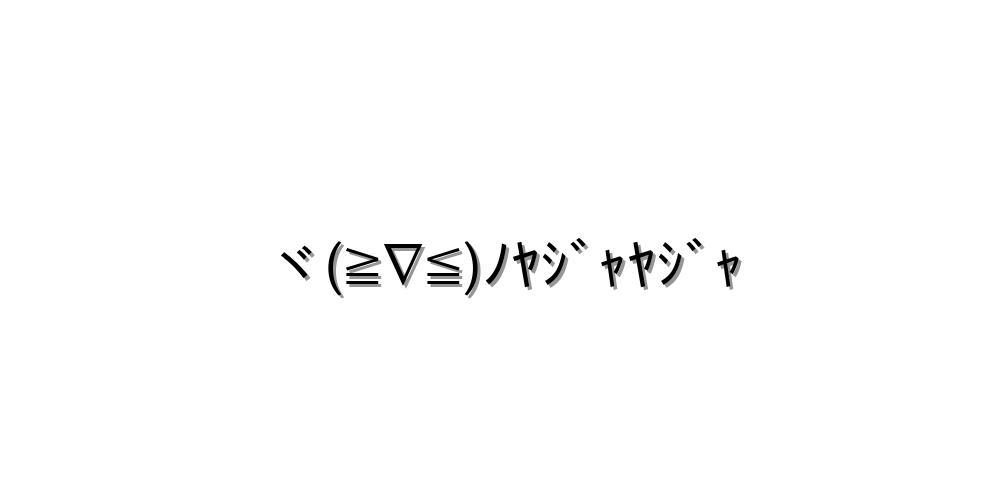 返事-イイエ 顔文字