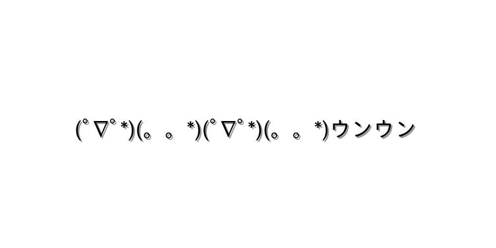返事-ウンウン【(゚∇゚*)(。。*)(゚...