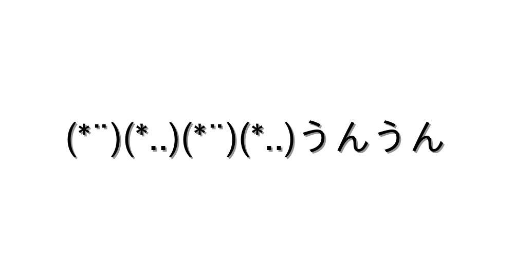 返事-ウンウン【(*¨)(*..)(*¨)(*...