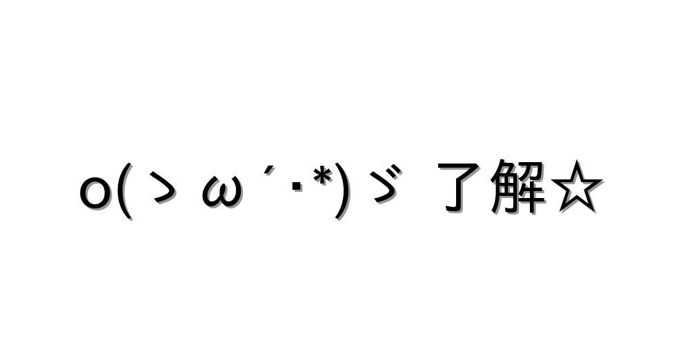 o(ゝω´・*)ゞ 了解☆ ,顔文字