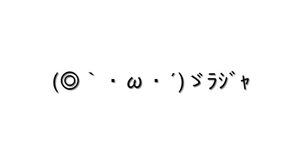 返事-了解OK!【(◎`・ω・´)ゞラジャ】の顔文字