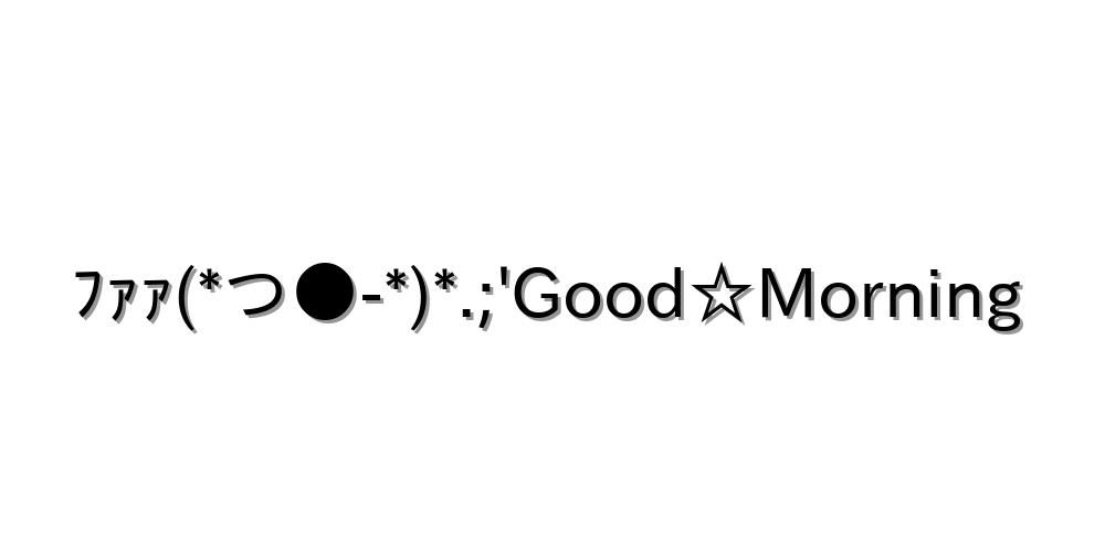 挨拶-おはよう 顔文字