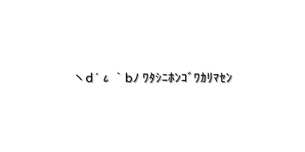 疑問 顔文字