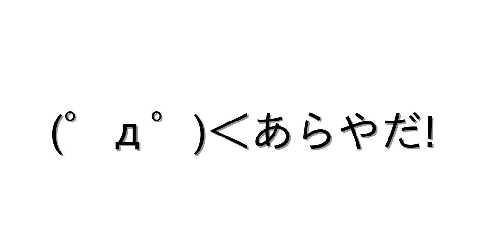 2ch驚く【(゜д゜)<あらやだ! 】 顔文字オンライン辞典