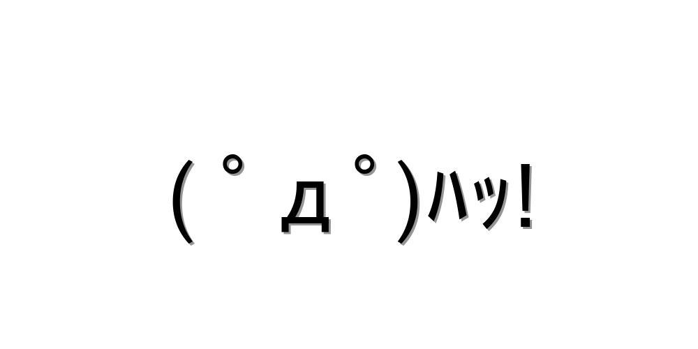 ( ゚д゚)ハッ! ,顔文字
