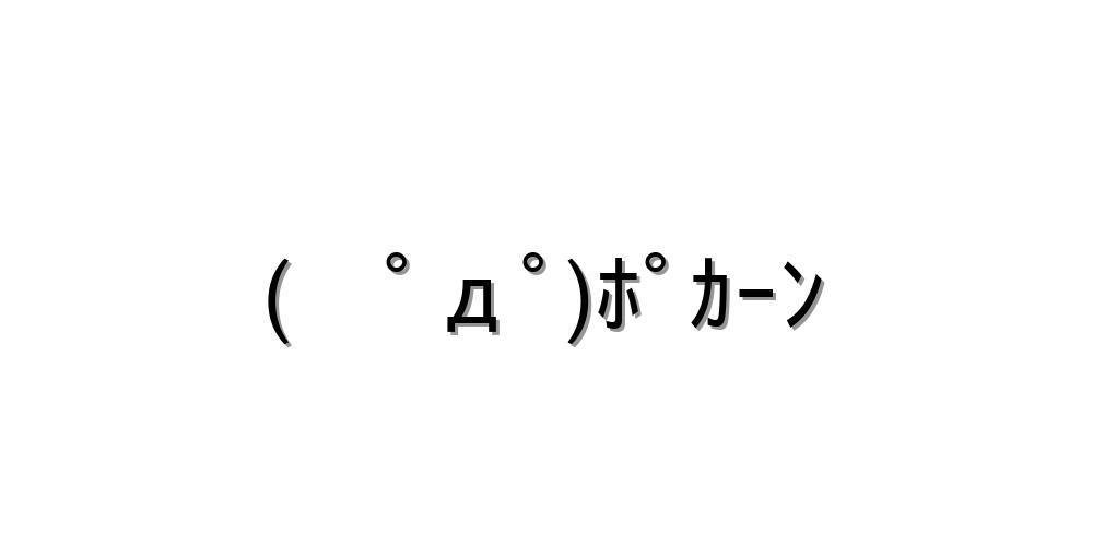 ( ゚д゚)ポカーン,顔文字