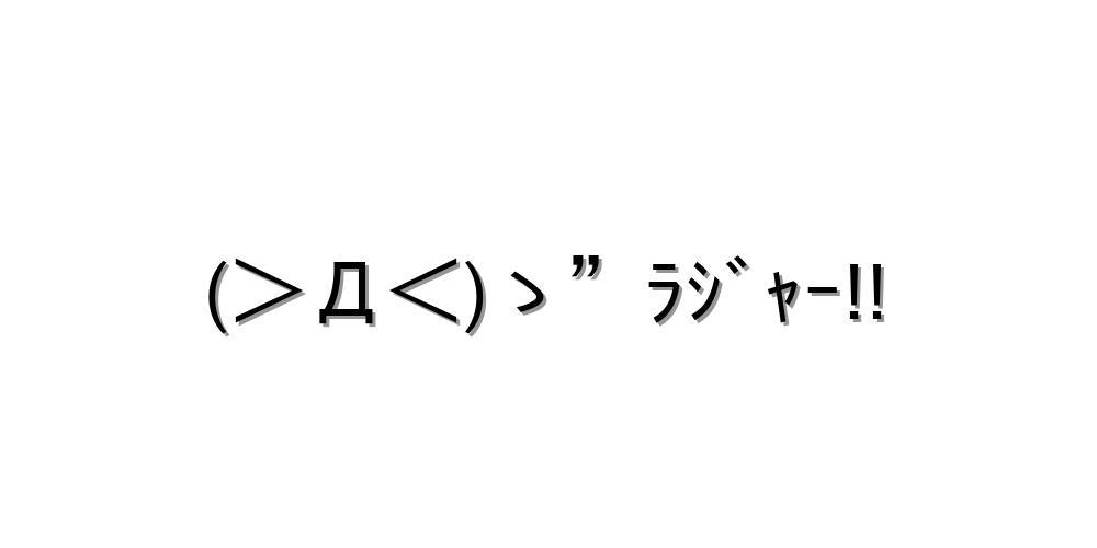 (>Д<)ゝ\u201dラジャー!! ,顔文字