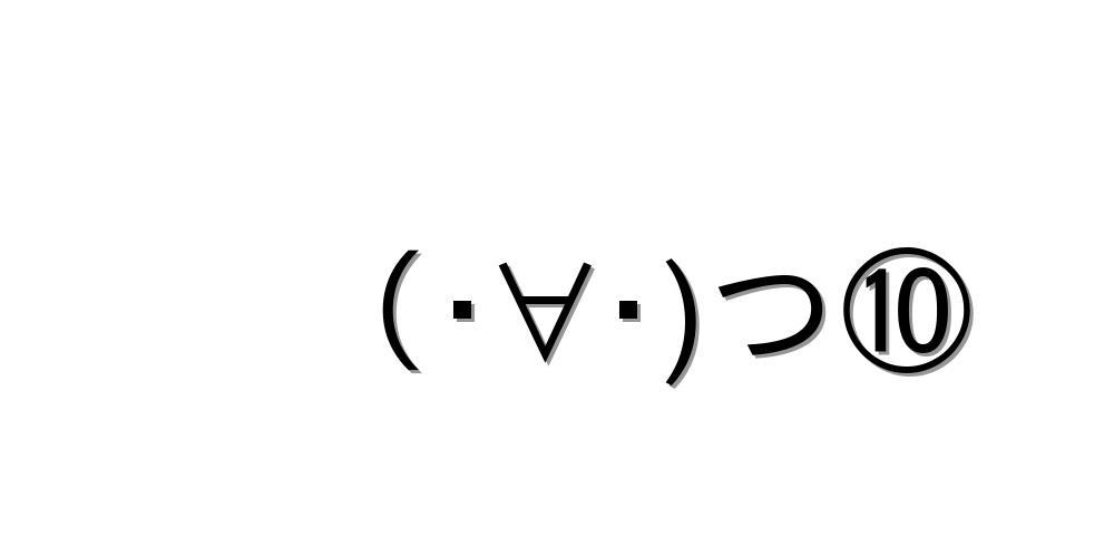 ぱあ 顔 文字