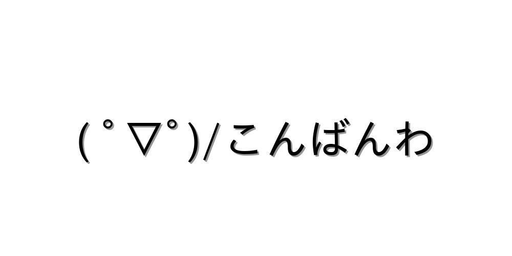 挨拶,こんばんは【( ゚▽゚)/こんばんわ 】|顔文字オンライン辞典
