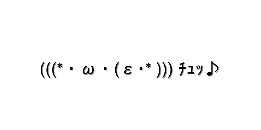 チュー 顔 文字