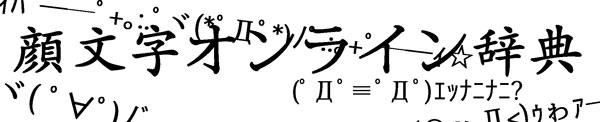 顔文字オンライン辞典